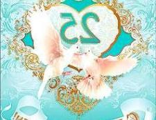25 Років яке весілля